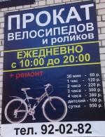 Прокат у парка 40 лет ВЛКСМ