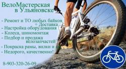 ВелоМастерская